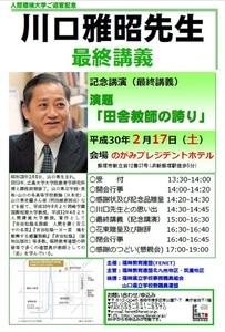 川口先生最終講義