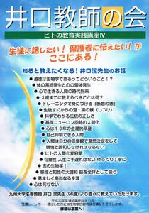 平成30年度井口教師の会チラシ-表